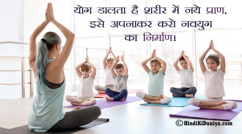 योग डालता है शरीर में नये प्राण, इसे अपनाकर करो नवयुग का निर्माण।