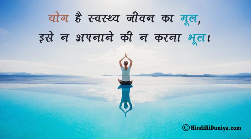 योग है स्वस्थ्य जीवन का मूल, इसे न अपनाने की न करना भूल।